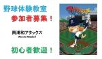 7月1日(日)13:30~ 野球体験教室開催!参加者募集!!